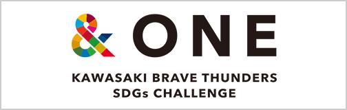 &ONE~KAWASAKI BRAVE THUNDERS SDGs CHALLENGE~