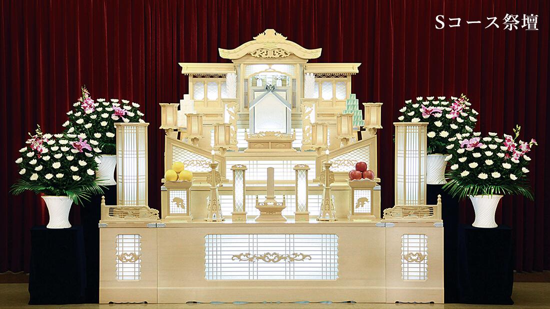 Sコース祭壇