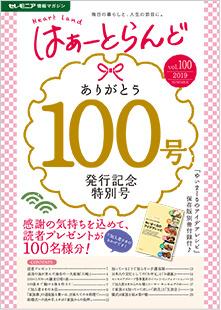はぁーとらんど Vol.100 2019夏号