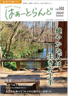 はぁーとらんど Vol.102 2020冬号