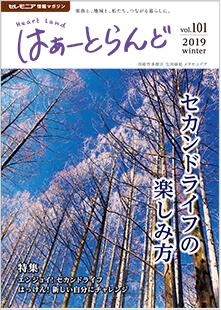 はぁーとらんど Vol.101 2019冬号