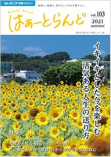 はぁーとらんど Vol.103 2021夏号