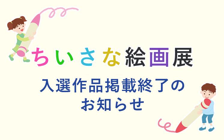 「ちいさな絵画展」入選作品掲載終了のお知らせ